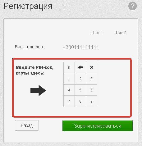 Реєстрація нового користувача в Приват 24