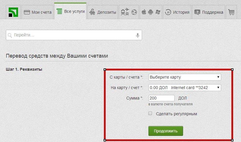 Інтернет картка від Приватбанку — як замовити і поповнити?
