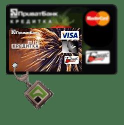Як поповнити кредитну картку Приватбанку?