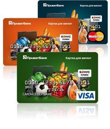 Розрахункова картка від Приватбанку