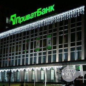 Приватбанк в Києві