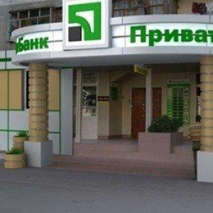 Приватбанк в Донецьку