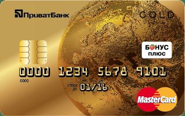 Золота кредитна картка від Приватбанку