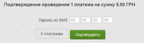 Поповнення мобільного телефону рахунку через Приват 24
