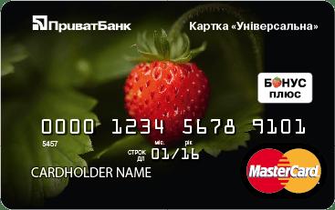 Як активувати картку Приватбанку?