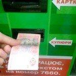 Як покласти гроші на картку приватбанку через термінал