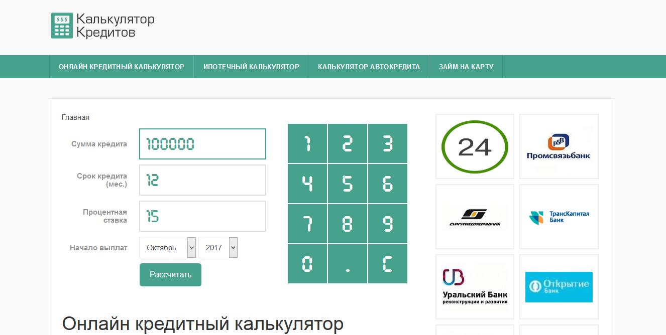Кредитний калькулятор онлайн