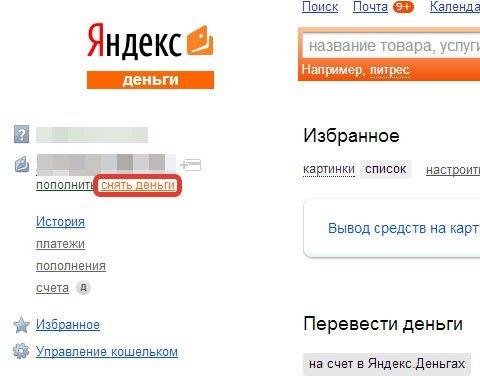 Яндекс Гроші на карту ПриватБанка