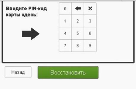 Приват 24 — відновлення пароля, логіна