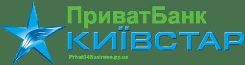 Як поповнити рахунок Київстар через ПриватБанк?